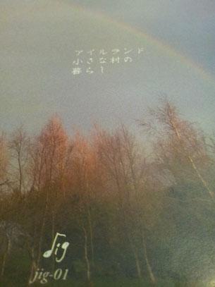 3月に虹、2月の新宿