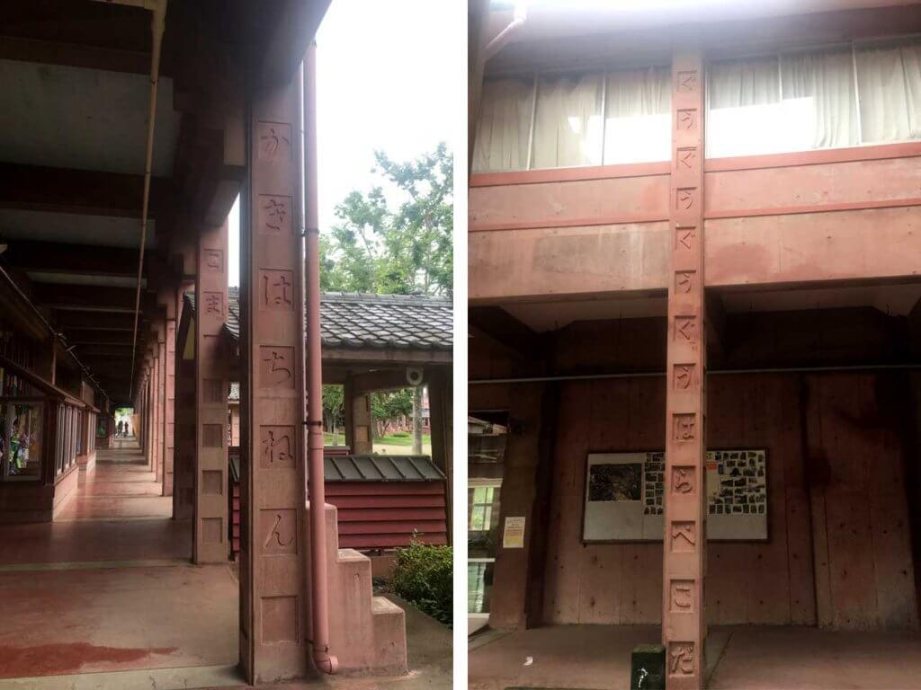 笠原小学校校舎の柱