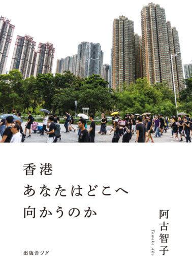 香港<br>あなたはどこへ<br>向かうのか