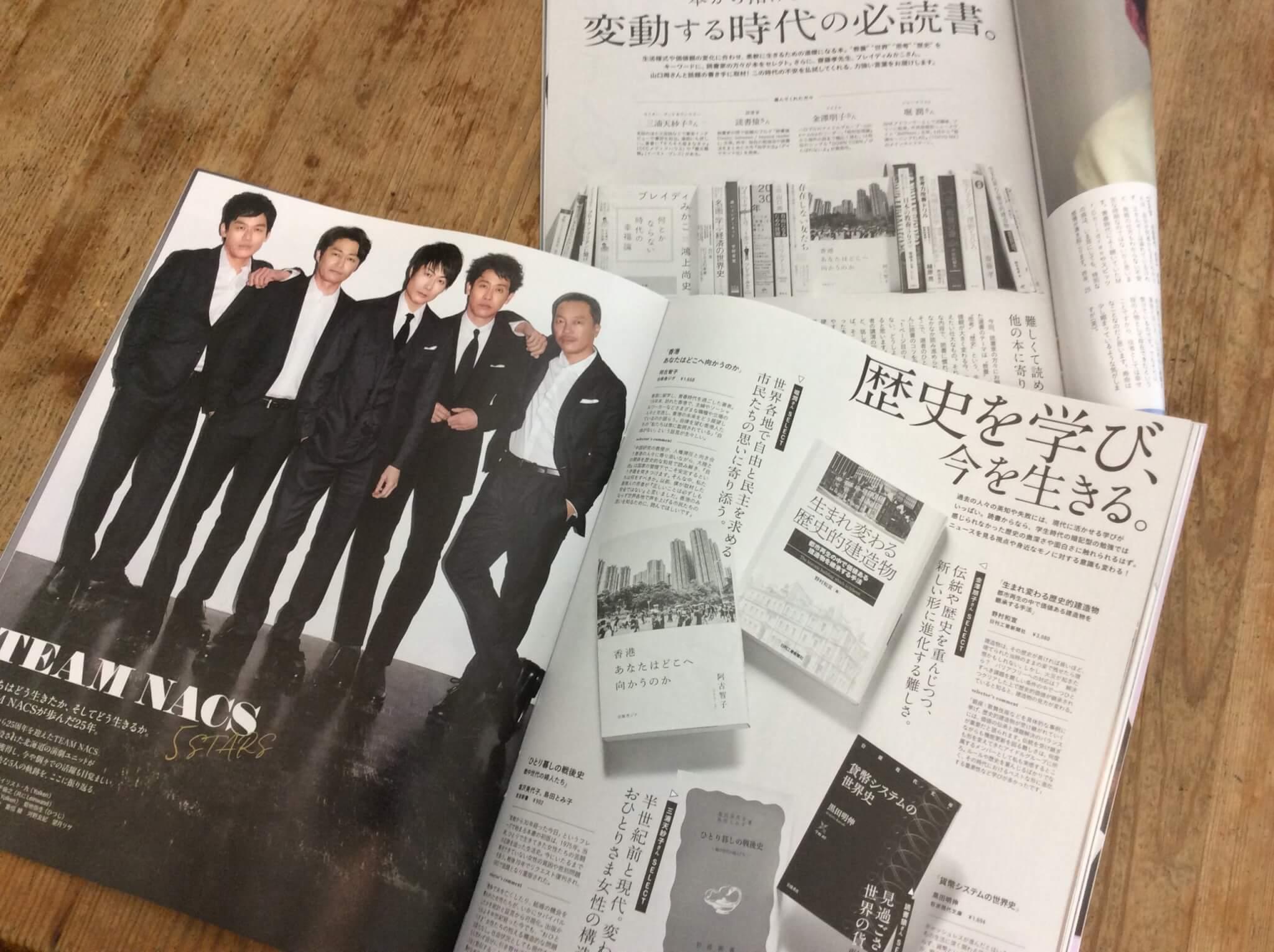 an・an 2021年5月12日号の読書特集ページ